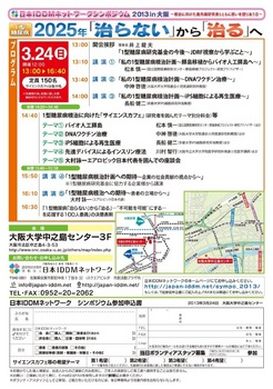 2013in大阪-2.jpg
