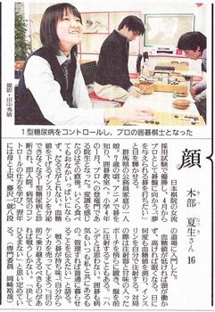 読売新聞2012-2-23.jpg