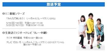 いっちゃんマラソン-3.jpg